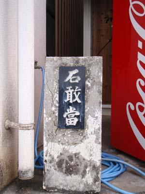 台風7号接近中_b0158746_15273315.jpg
