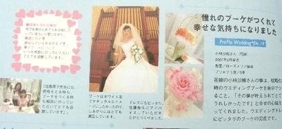 Pre Fla 雑誌掲載 Vol.16号_d0078355_1559298.jpg