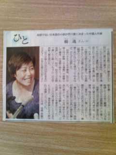 楊逸さん、「時が滲む朝」で第139回芥川賞受賞_f0030155_86363.jpg