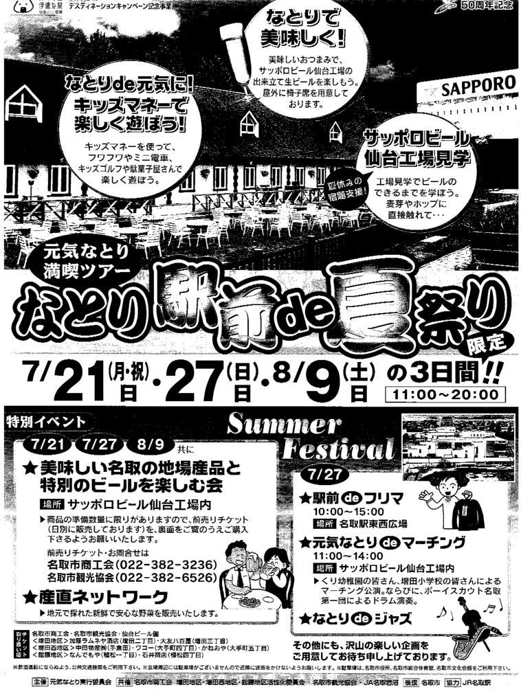 夏のイベント告知_b0008475_20545030.jpg