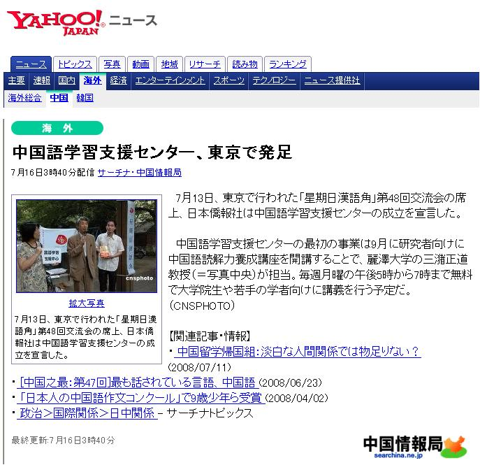 Yahoo!ニュース 中国語学習支援センター・三潴塾塾長、漢語角で発足の挨拶を報道 _d0027795_8421342.jpg