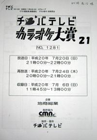 カラオケ大賞21_b0083801_17111573.jpg