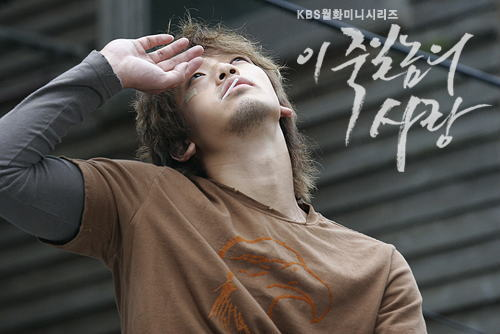 いよいよ「このろくでなしの愛」 DVD発売!_c0047605_0364133.jpg