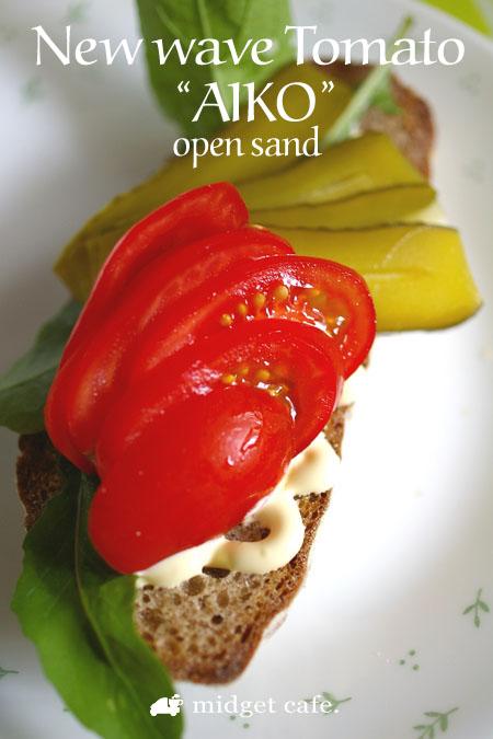 """""""アイコ""""それは新しいトマトの名前【ドイツパンで涼しげオープンサンド】"""