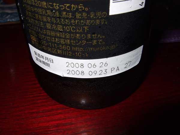 新しいビール_a0095931_1723228.jpg