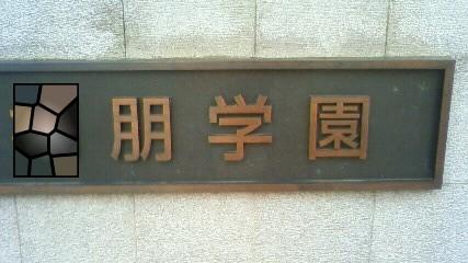 母校に行きました。_b0147666_2372583.jpg