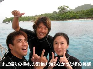 アジア版 タイタニックを生で!!_f0144385_074232.jpg