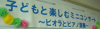 子どもと楽しむミニコンサート_a0047200_20294752.jpg