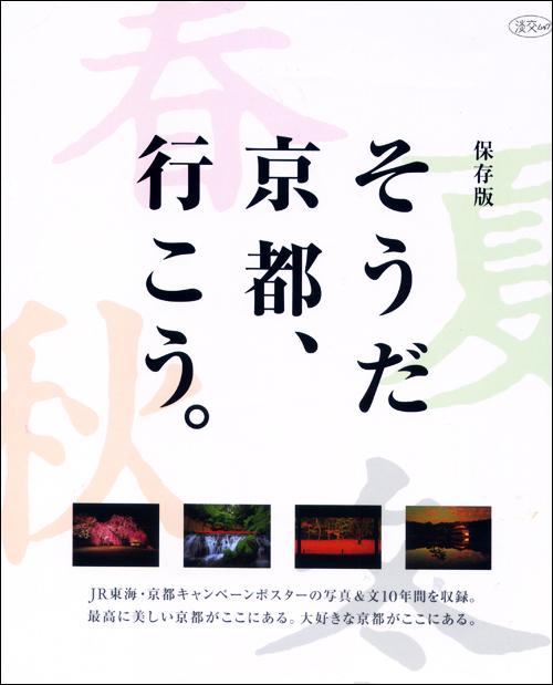 「對了,去京都吧」_c0073742_1143925.jpg