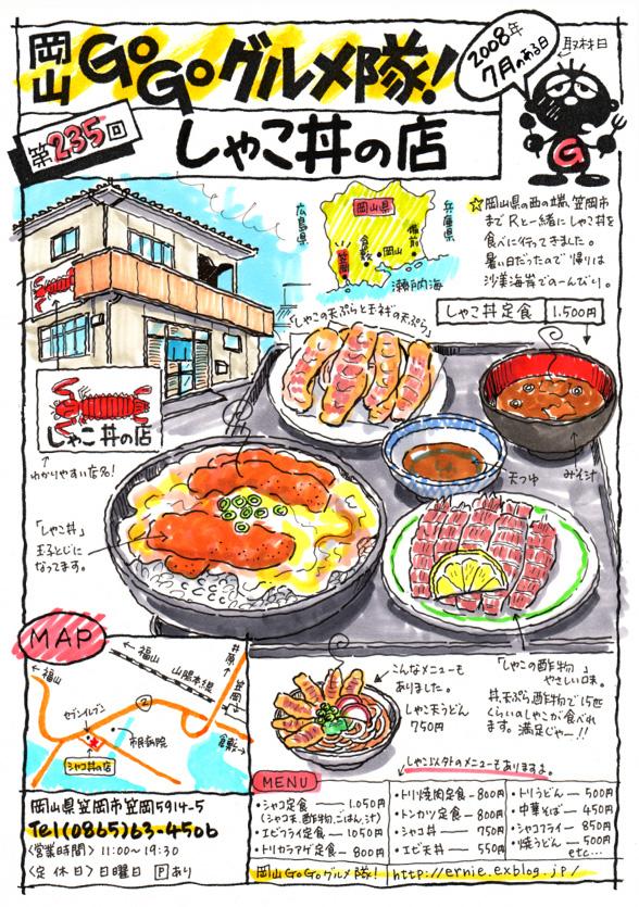 しゃこ丼の店_d0118987_13592998.jpg