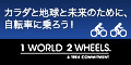カラダと地球と未来のために、自転車に乗ろう!