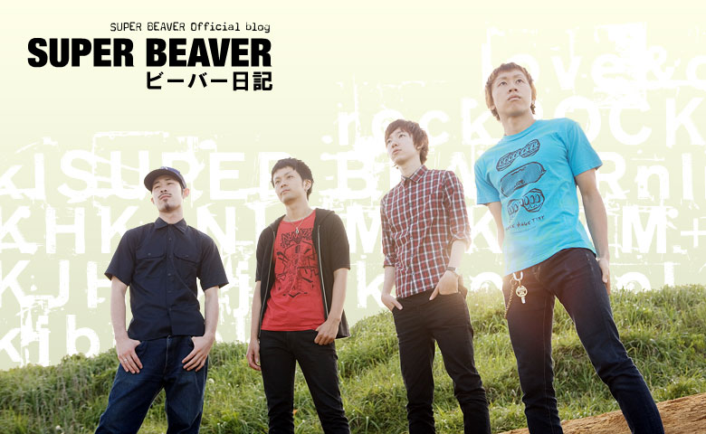 SUPER BEAVER official blog