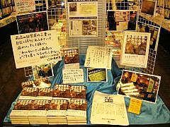 ベルク本販売地巡礼〜有隣堂AKIBA店さんその2_c0069047_10434780.jpg