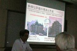 「地域文化財専門家」育成講座_c0087349_10242166.jpg