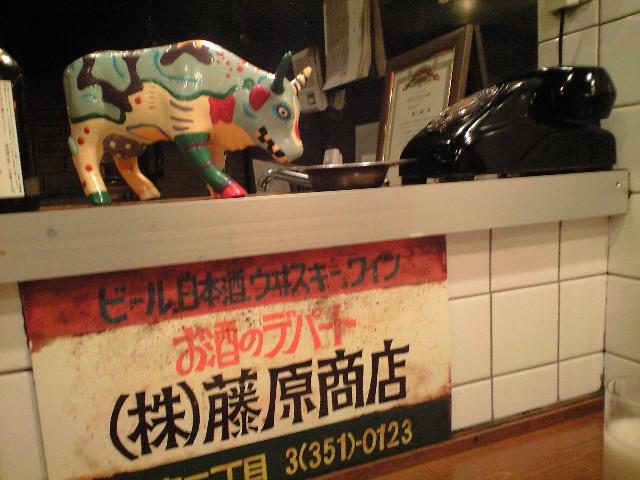 新宿ホルモン♪_c0151965_1949381.jpg
