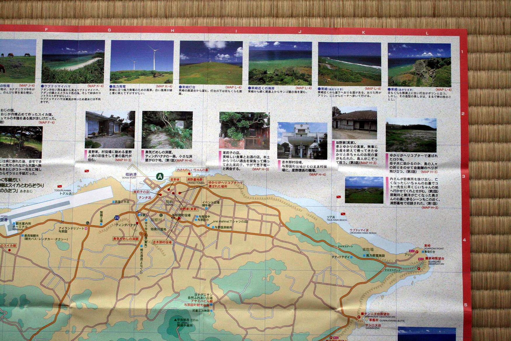 Dr.コトー診療所 ~ロケ地マップ~ 与那国島 増刊号_a0107574_2591685.jpg