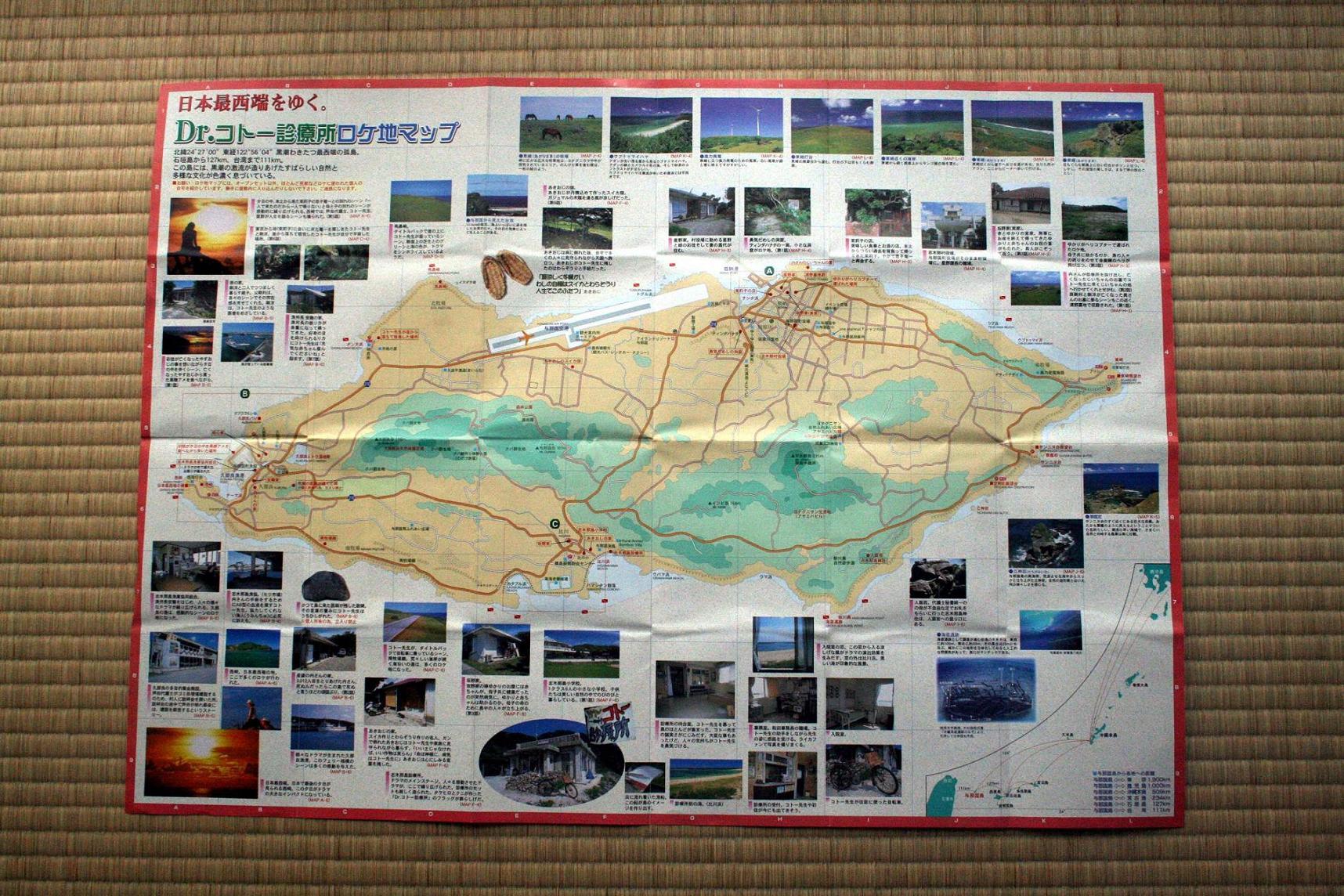 Dr.コトー診療所 ~ロケ地マップ~ 与那国島 増刊号_a0107574_259550.jpg
