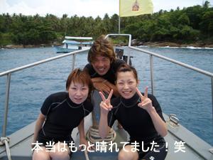 今日もお二人とラチャヤイ島へダイビング!_f0144385_1930519.jpg