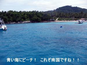 今日もお二人とラチャヤイ島へダイビング!_f0144385_19352951.jpg