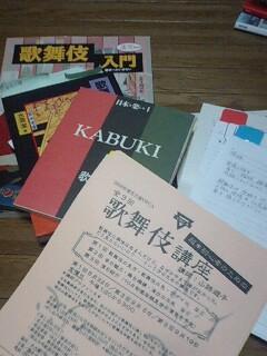 歌舞伎講座_b0019903_1835774.jpg