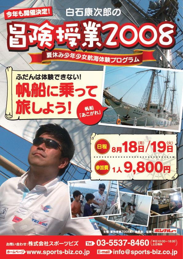 冒険授業_d0073005_214542.jpg