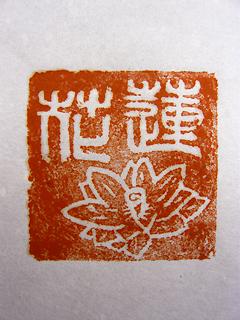三室戸寺の蓮と 蓮花の名前のヒミツ_c0053520_21141922.jpg
