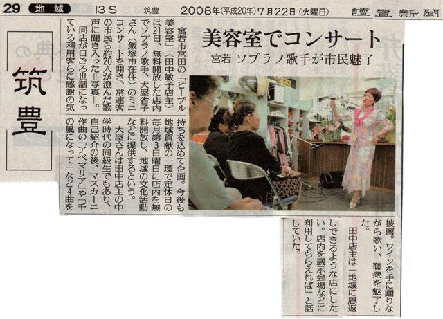 \'08.7.22 読売新聞朝刊_f0040233_2183571.jpg