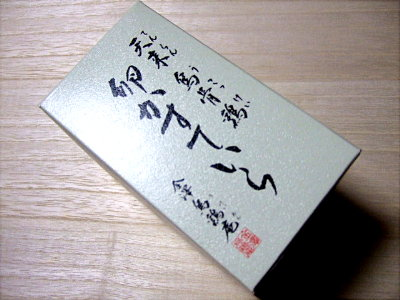 /// 今日のおめざは金沢市・金澤烏骨鶏庵の「天来烏骨鶏卵かすていら」です ///_f0112434_2318455.jpg