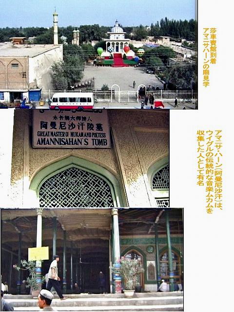 シルクロード②中国西域南路_e0108650_22284274.jpg