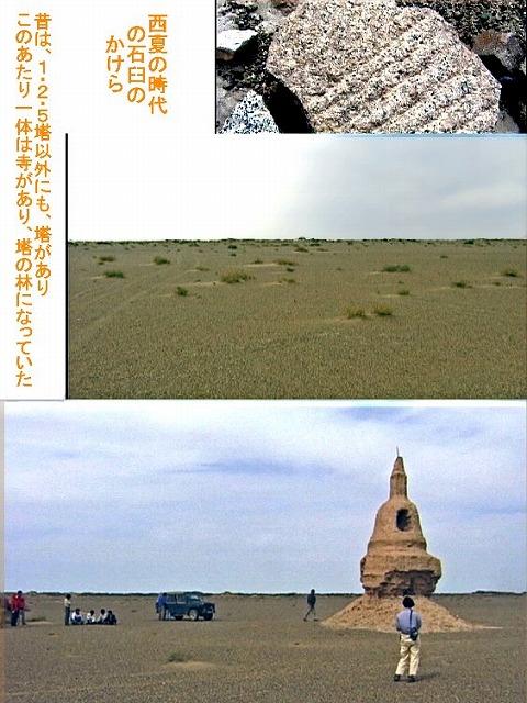シルクロード③中国その他の遺跡_e0108650_2316667.jpg