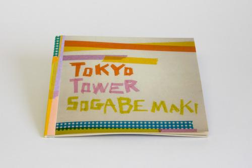 「TOKYO TOWER」 曽我部真希_c0098759_12592423.jpg
