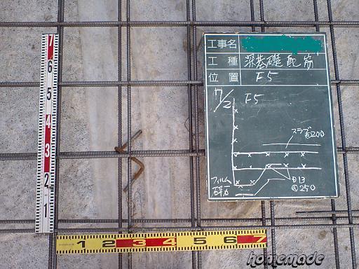 基礎工事3 深基礎ベース配筋_c0108065_17403637.jpg