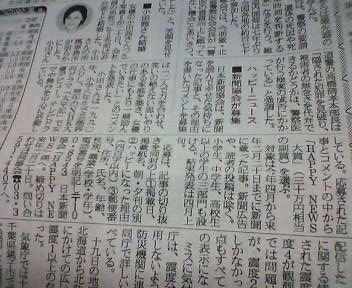 ハッピーニュース募集_b0106766_16581956.jpg