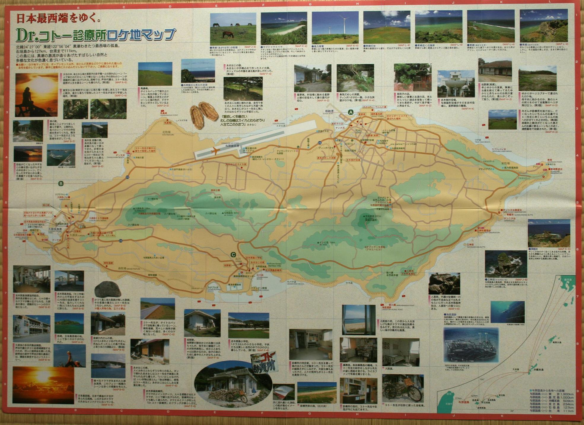 Dr.コトー診療所~ロケ地マップ全景~与那国島 予告号_a0107574_1184769.jpg