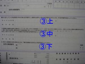 φ(.. )書類の書き方 十四_d0132289_20461363.jpg