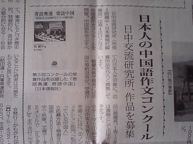 日中友好新聞 日本人の中国語作文コンクール募集を報道_d0027795_1041647.jpg