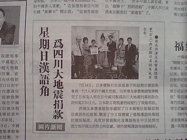 新華時報 星期日漢語角代表一行5名、中国大使館に義援金 報道 _d0027795_109318.jpg
