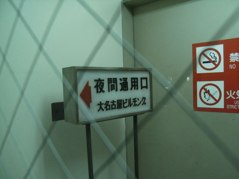 名古屋です_c0025115_027947.jpg