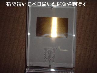 f0031037_21583633.jpg