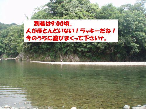 道志川で_b0148945_19593822.jpg