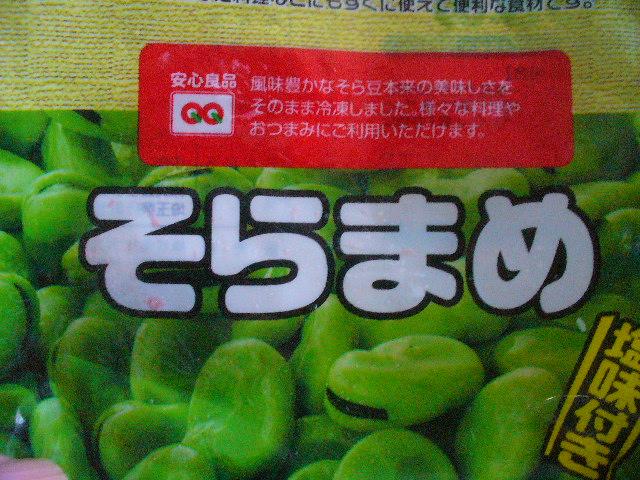 ●すごい「百均のそら豆」。味はどうか。試す!の巻。_c0061686_75177.jpg