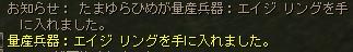 ドロップ率上昇_b0062614_245168.jpg