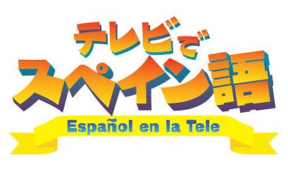 もー金曜だー!今夜は11:30からスペイン語NHK教育だよ♪_b0032617_18461880.jpg