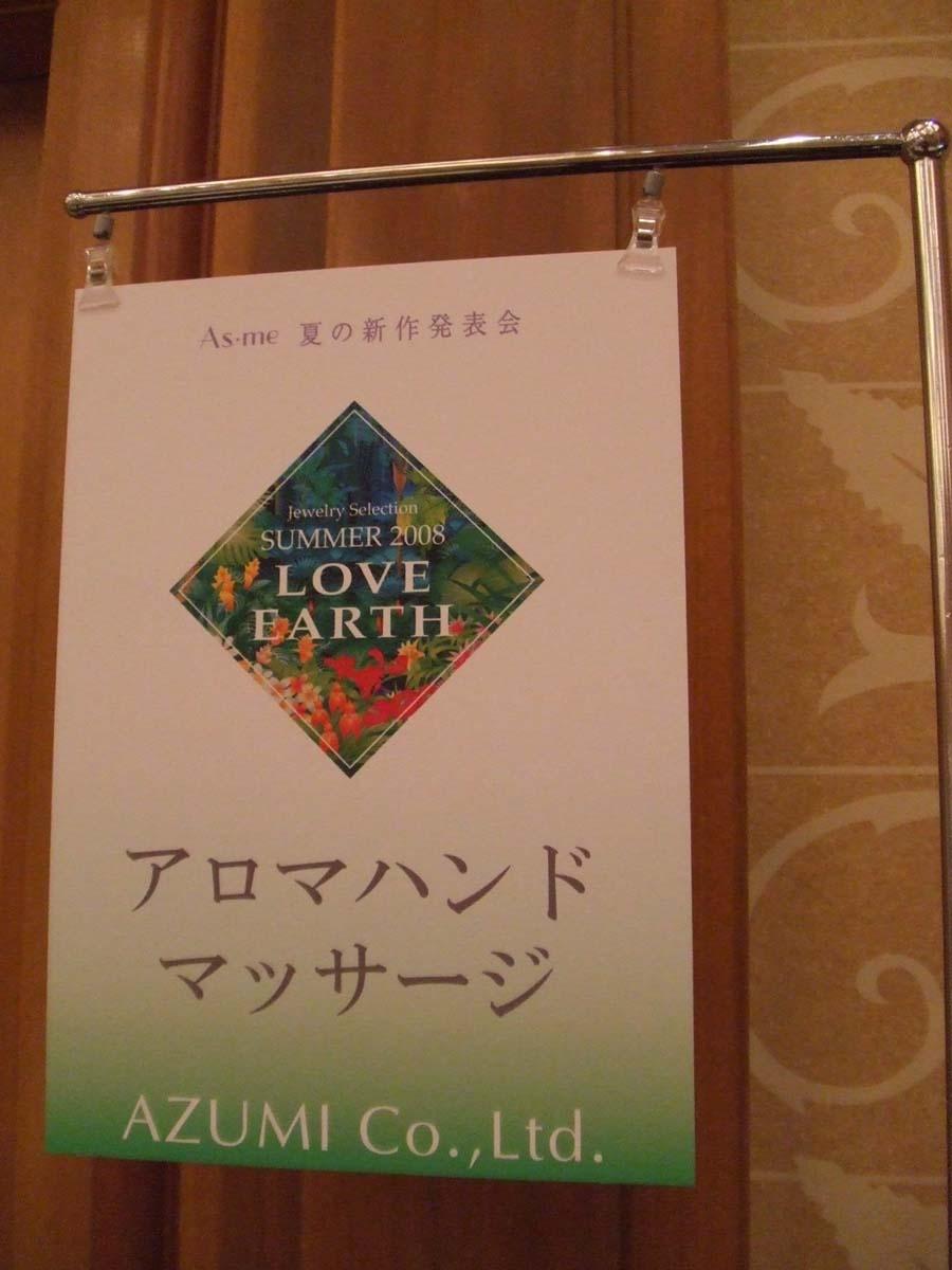 ジュエリーコレクション2008 LOVE EARTH_c0007919_10221953.jpg