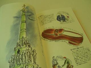 こぐれひでこのパリへ行こう個人的パリ裏道案内 イラストガイド