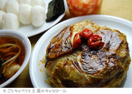 丸ごとキャベツと豆腐のキャセロール、ワンタンスープ_a0080964_1621137.jpg