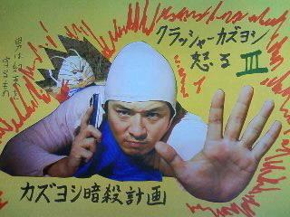 クラッシャーカズヨシ怒る3・カ...
