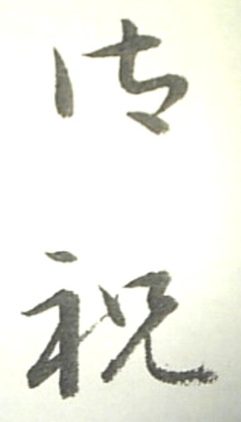 b0126567_1123879.jpg