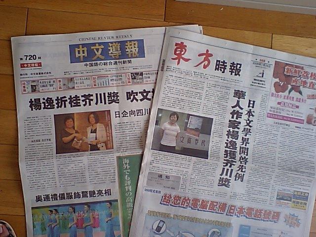 在日中国人媒体 楊逸さんの芥川賞受賞を大きく報道_d0027795_1463219.jpg