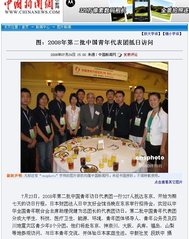 中国青年代表団訪日写真 中国新聞社より配信_d0027795_1674249.jpg